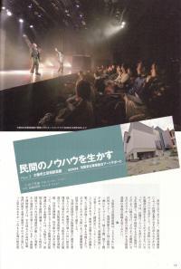 『公共文化施設の新たな担い手たち』地域創造