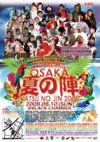 大阪夏の陣