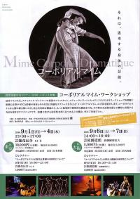 国際演劇交流セミナー2008イギリス特集『コーポリアルマイム・ワークショップin大阪』