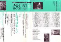 メセナnote61掲載記事