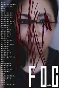 evkk 10月公演『FOG』