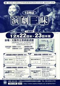 第24回大阪私立中学校高等学校芸術文化祭典
