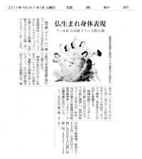 『仏生まれ身体表現 7?9日古田敦子さん大阪公演』読売新聞