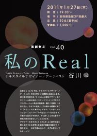 芸創ゼミvol.40『私のReal』