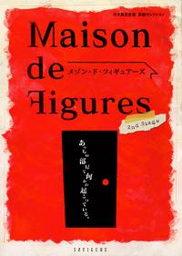 UNFIGURE『Maison de Figures 2nd STAGE』