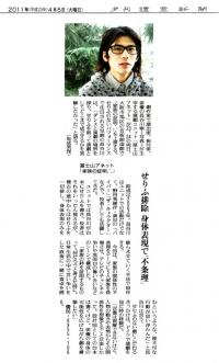芸創セレクション・冨士山アネット・読売新聞/2011年4月5日夕刊