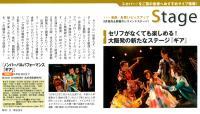 『ノンバーバルパフォーマンス・ギア』スカパー×ぴあ03月号