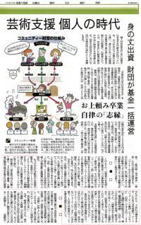 『芸術支援 個人の時代』・朝日新聞/2011年5月15日発行