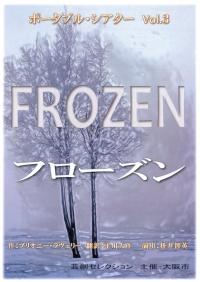 芸創セレクション・ポータブルシアター『FROZENーフローズンー』
