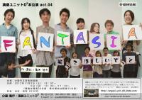 演劇ユニットD3『FANTASIA?笑って欲しいずっと?』
