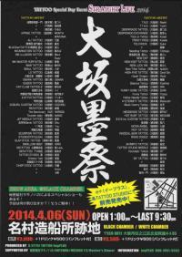 大阪墨祭 (Straight-Life)