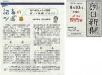 「旬の舞台人らが講師 新しい「扉」開いてみては」朝日新聞・夕刊