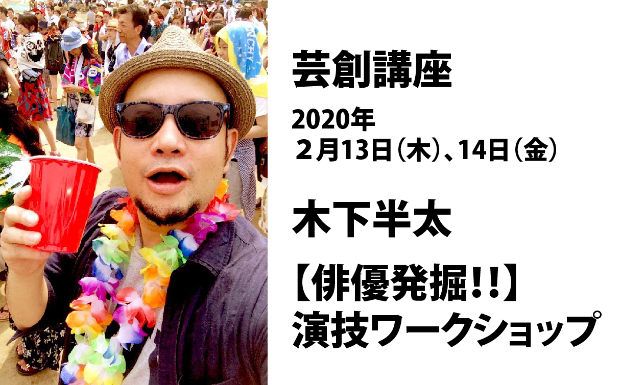 20200119-kinoshitalogo.jpg
