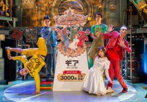 『ギア』日本初、前人未到の公演回数3000回突破