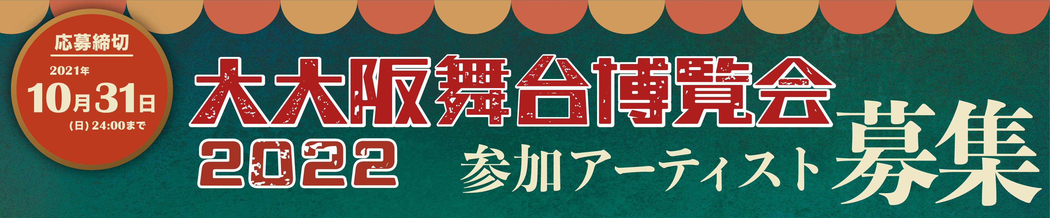大大阪舞台博覧会