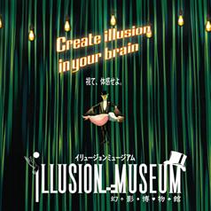 ILLUSION MUSEUM ~幻影博物館~
