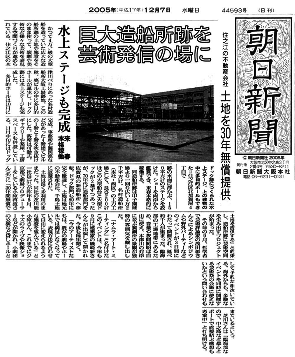 20061119-051207asahi_zousenjo.jpg