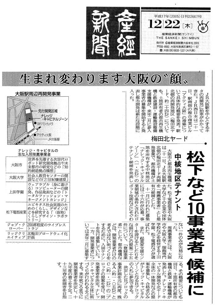20061119-051222sankei_kitayard.jpg