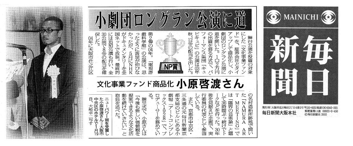 20061119-20050202mainichi.jpg
