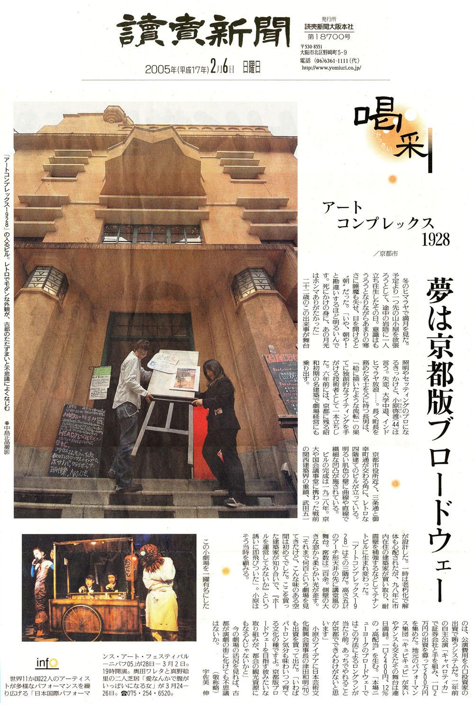 20061119-20050206yomiuri_72.jpg