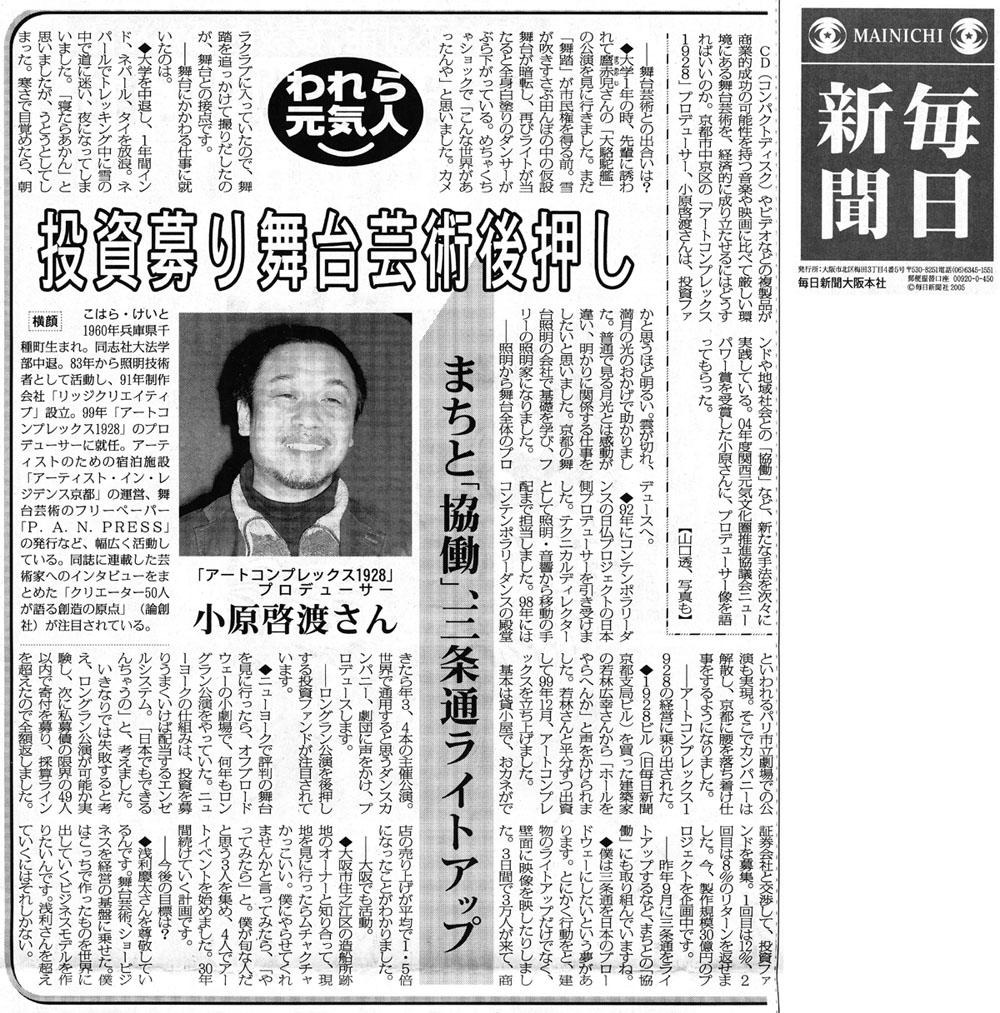 20061119-20050408mainichi_72.jpg