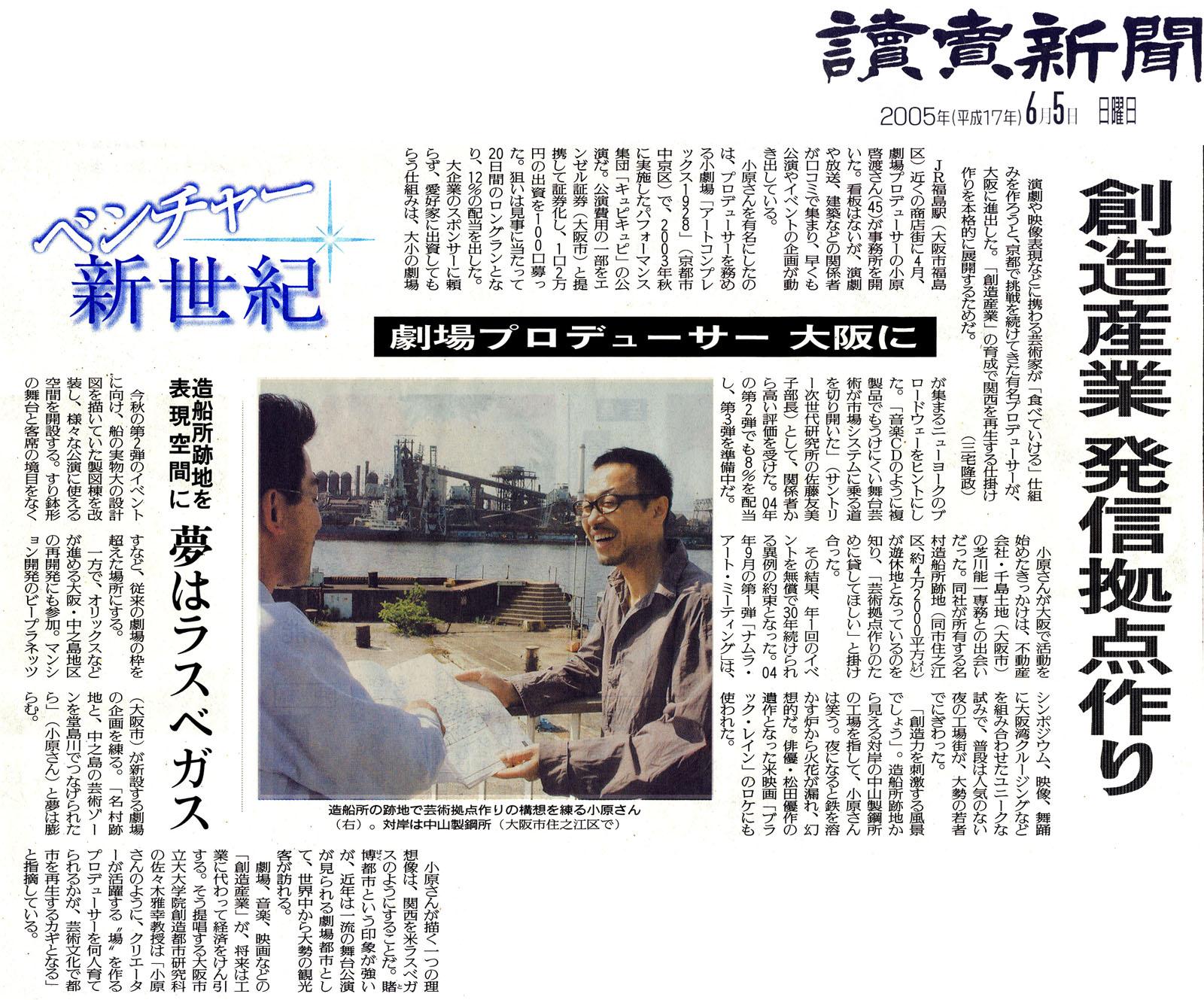 20061119-20050605yomiuri_72.jpg