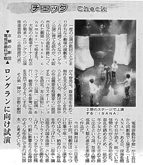 20061119-20060713nikkei-shinbun.jpg