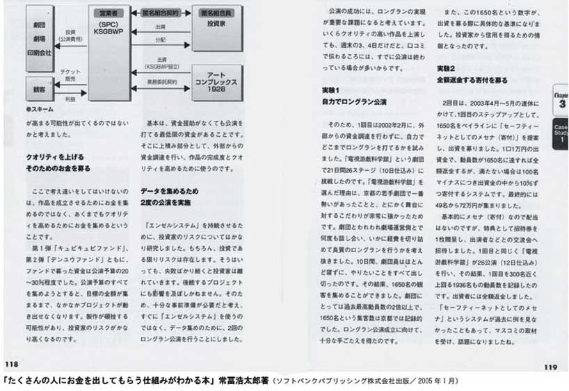 20061119-takusan03.jpg