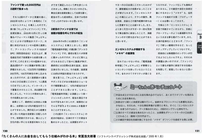 20061119-takusan04.jpg