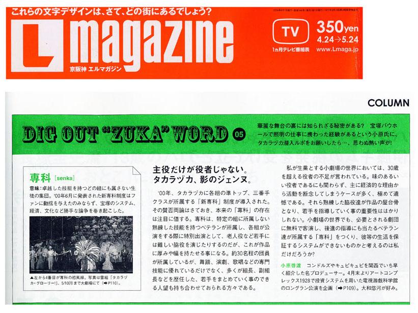 20061121-200406lmagazine.jpg