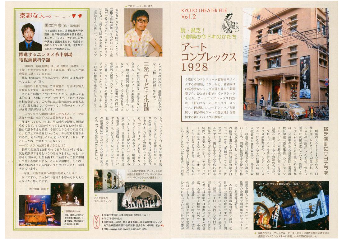 20061121-200407theater_guide.jpg