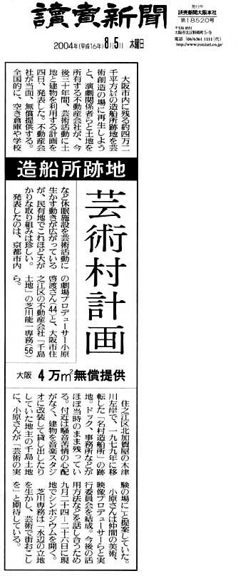 20061121-20040805yomiuri.jpg