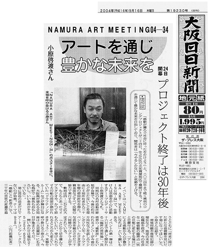 20061121-20040916osaka-nichinichi.jpg