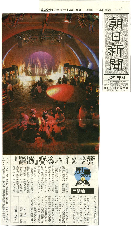 20061121-20041016asahi_72.jpg
