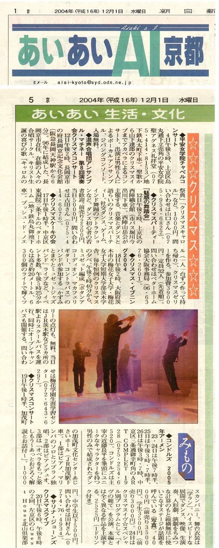 20061121-20041201aiaiai_kyoto72.jpg