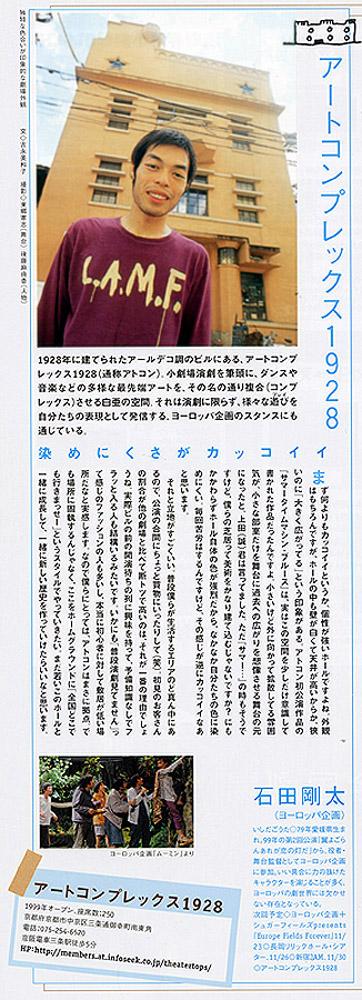 20061121-20041201enbuishida.jpg