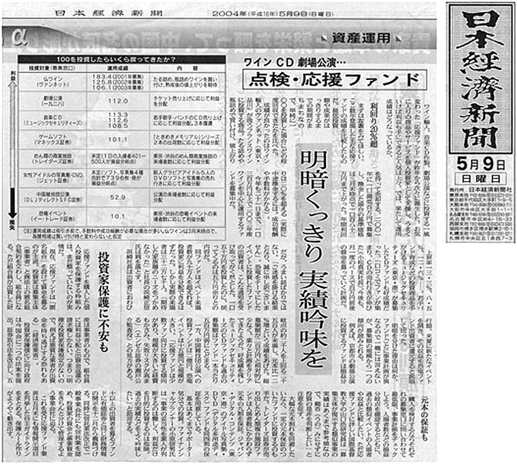 20061214-20040509nikkei.jpg