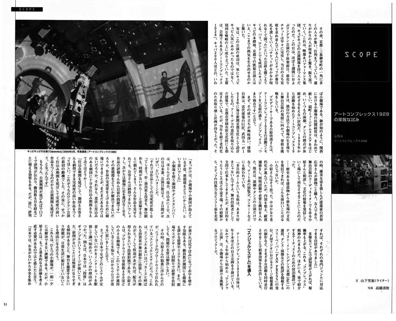 20061223-2003tiikisouzou_1.jpg