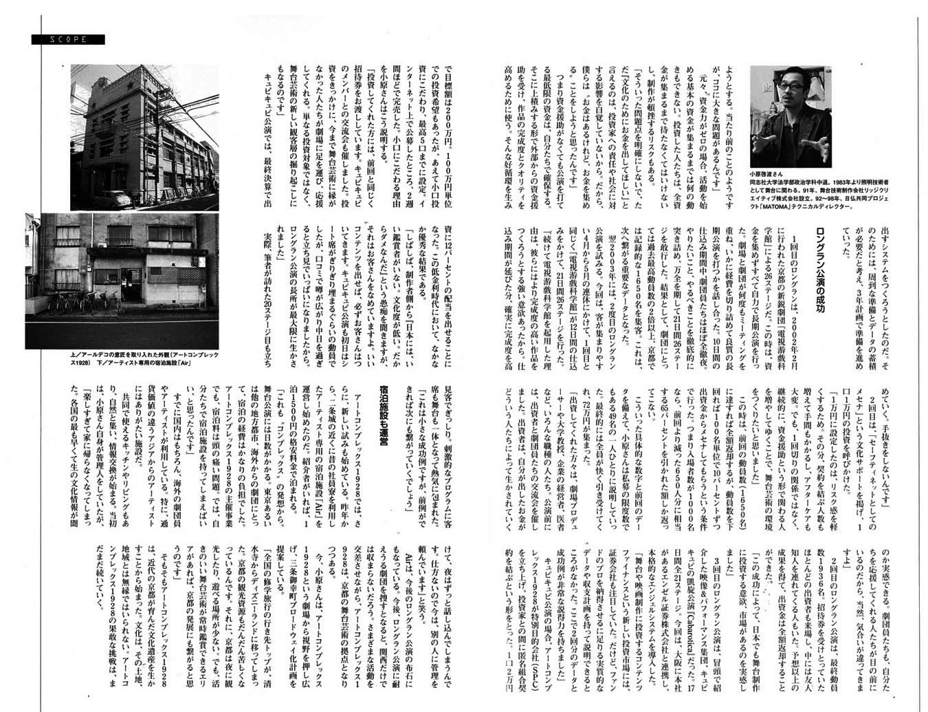 20061223-2003tiikisouzou_2.jpg