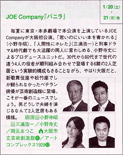 20061223-20070201lmagazine72_joe.jpg