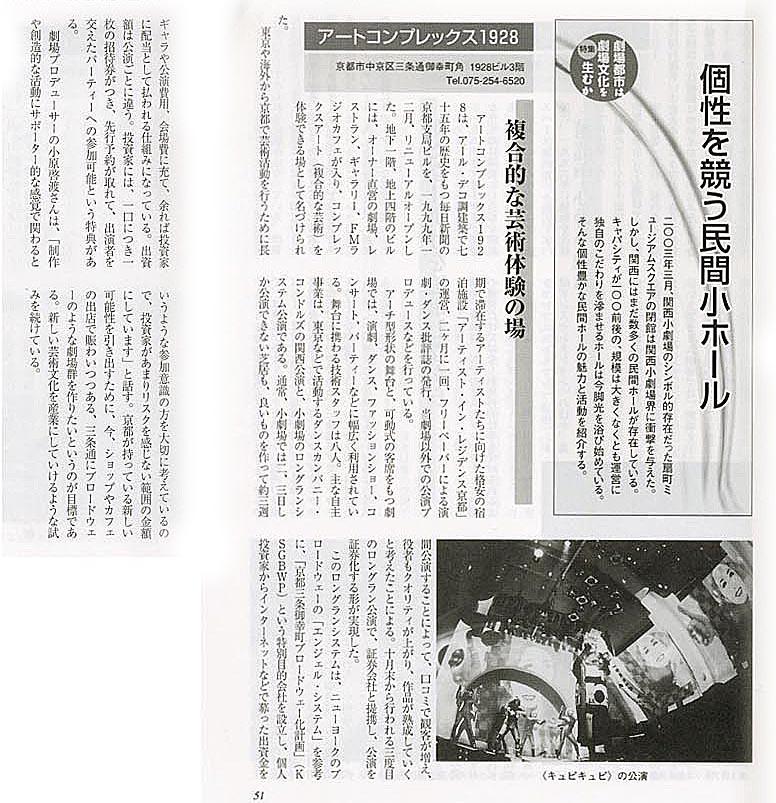 20061223-kamigata_geinou200312.jpg