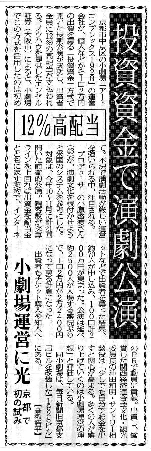 20061223-mainichi20031227.jpg