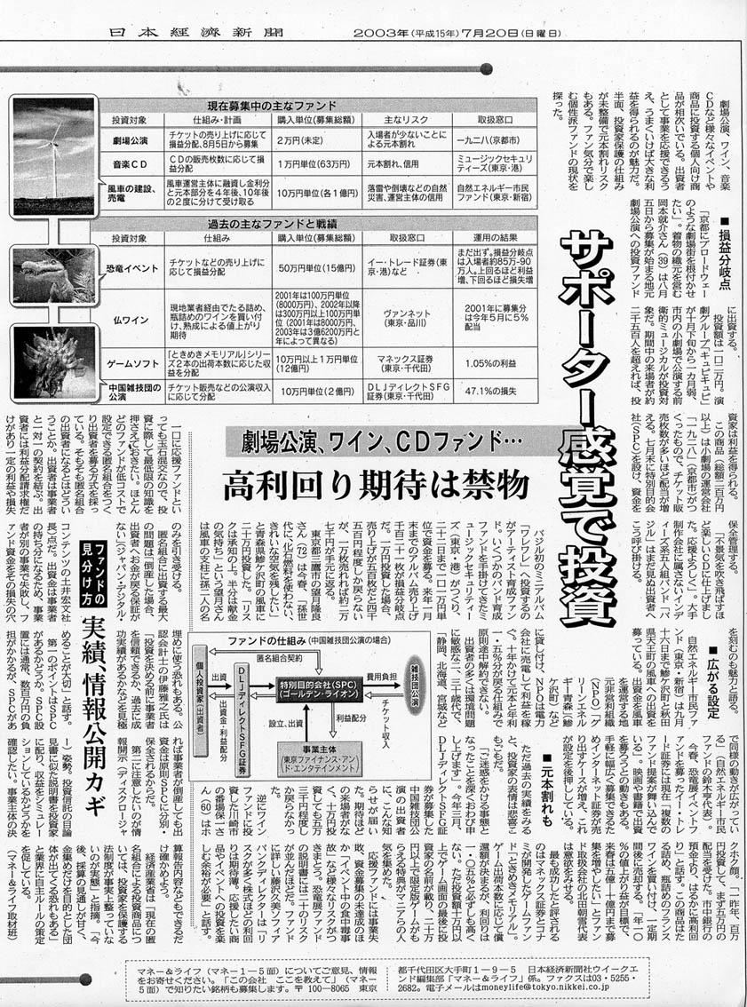 20061223-nikkei20030724.jpg