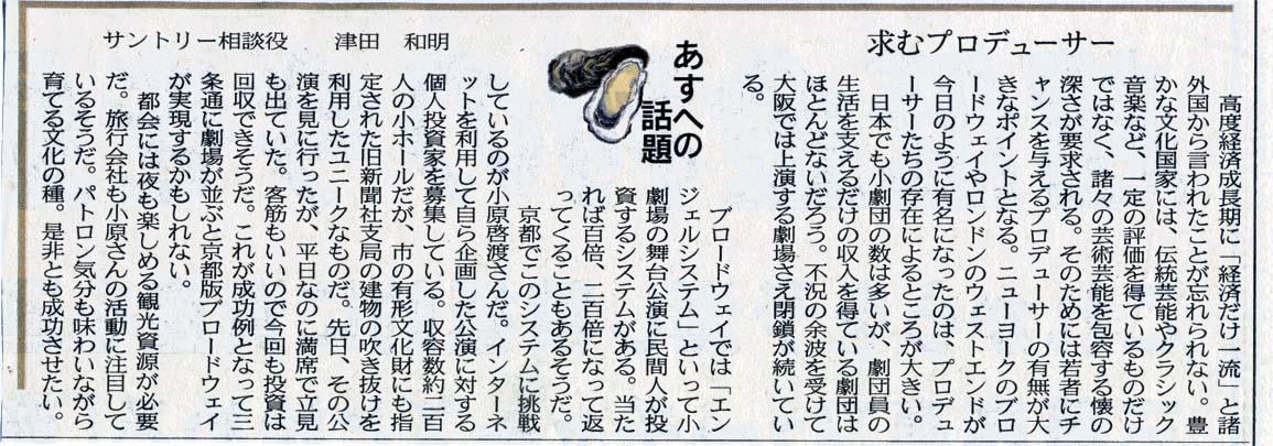 20061223-nikkei20031204.jpg