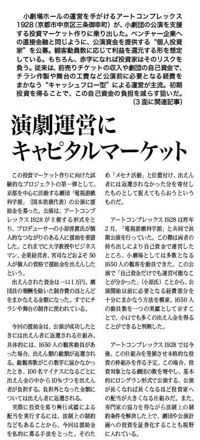 20061223-shuukan-kyouto20030421_1.jpg