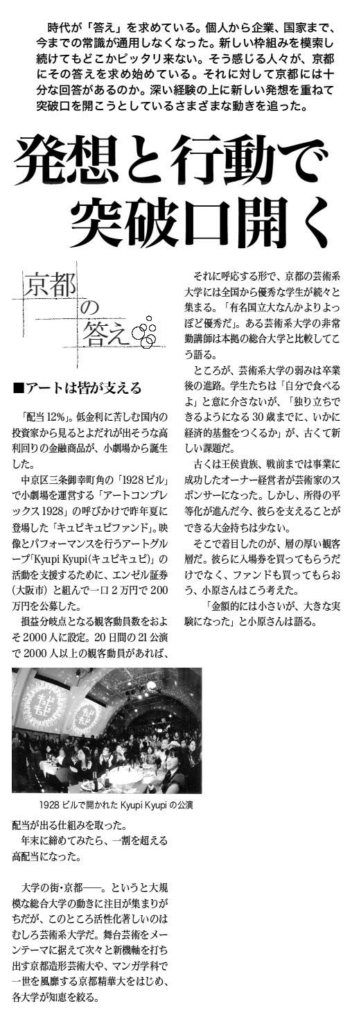20061223-shuukan-kyouto20040101-1.jpg