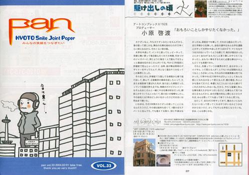 20061223-smile_joint_paper20040201.jpg