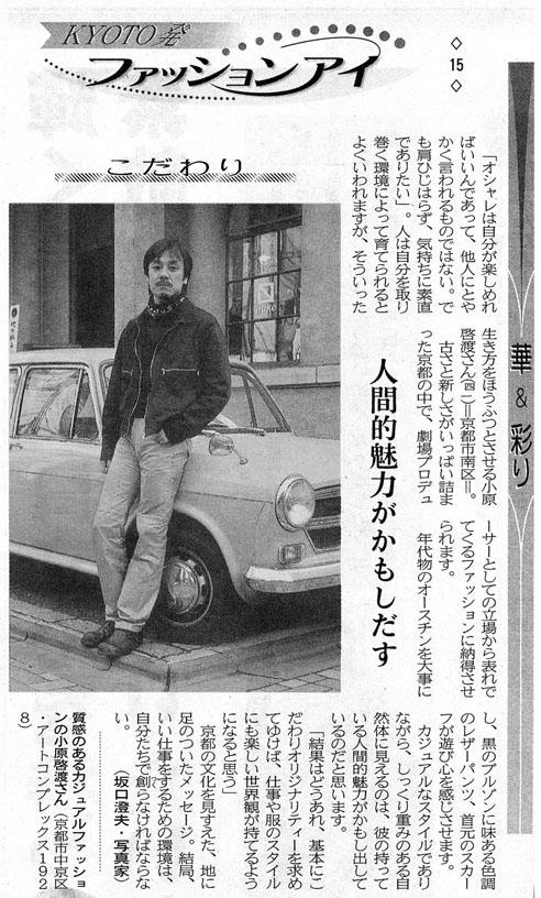 20061227-20020422kyoto-shinbun.jpg