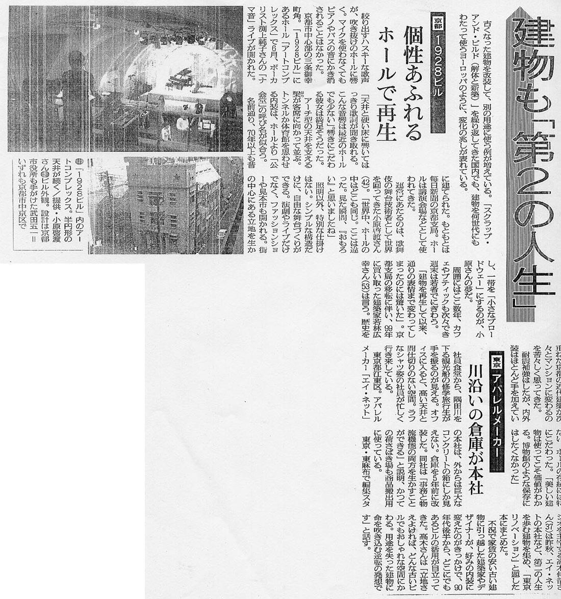 20061227-asahi20000801.jpg