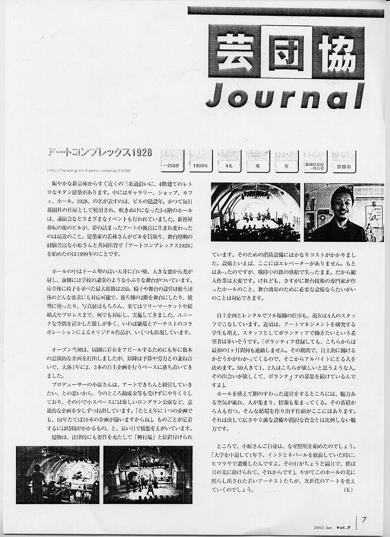 20061227-geidankyou200206.jpg